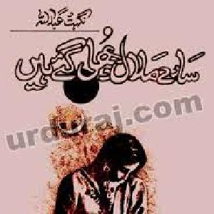 Sare Malal Dhul Gae Hen     Free download PDF and Read online