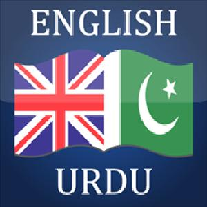 Urdu to English Dictionary PDF   Free download PDF and Read online
