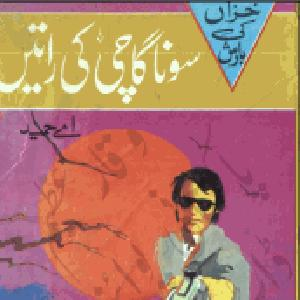 Khizan Ki Barish     Free download PDF and Read online