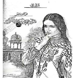 Shabe E Gham Rahi Barhi Der Tak     Free download PDF and Read online