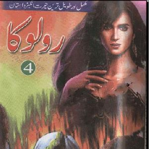 Rolooka Part 4    Free download PDF and Read online