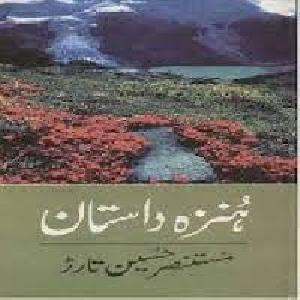 Hunza Dastan   Free download PDF and Read online