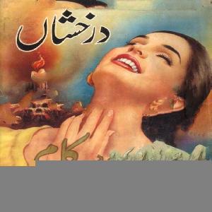 Darakhshan     Free download PDF and Read online