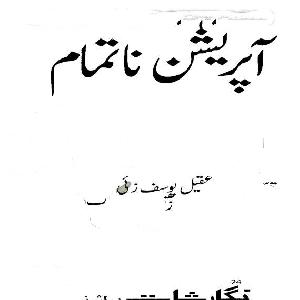 Operation Na Tamam    Free download PDF and Read online