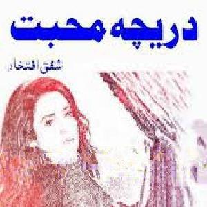Dareecha e Mohabbat     Free download PDF and Read online