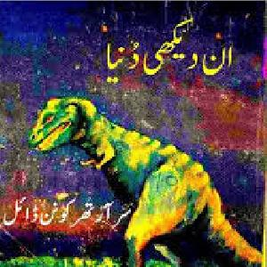 Un Dekhi Dunya    Free download PDF and Read online
