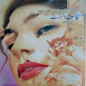 Jasoosi Digest April 2015   Free download PDF and Read online