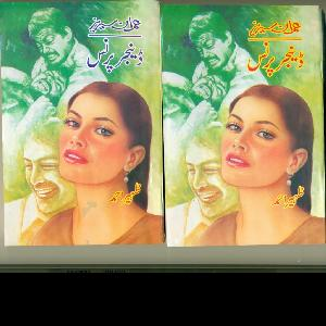 Danger Prince Imran Series    Free download PDF and Read online