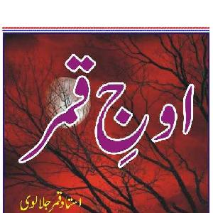 Aoj e Qamar     Free download PDF and Read online