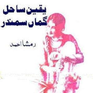 Yaqeen Sahil Guman Samandar     Free download PDF and Read online