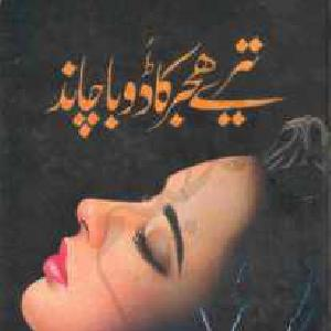 Tere Hijer Ka Doba Chand     Free download PDF and Read online