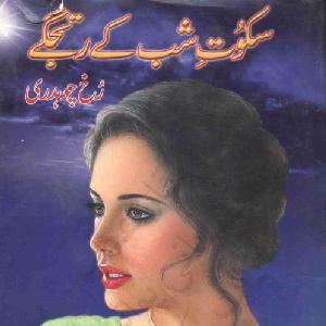 Sukoot Shab K Ratjagay     Free download PDF and Read online