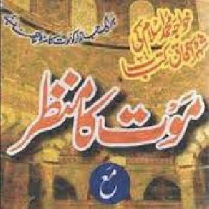 Mout Ka Manzar     Free download PDF and Read online