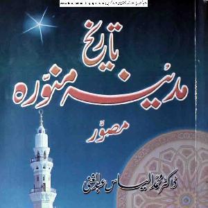 Medina History Masnoi Nak     Free download PDF and Read online
