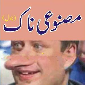 Masnoi Nak     Free download PDF and Read online
