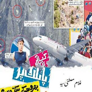 Kia Aap Pilot Per Bhrosa Kar Sakte Hain Special Report     Free download PDF and Read online