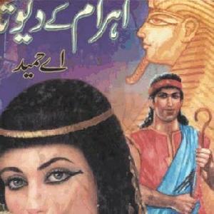 Ehraam Kay Dewta     Free download PDF and Read online