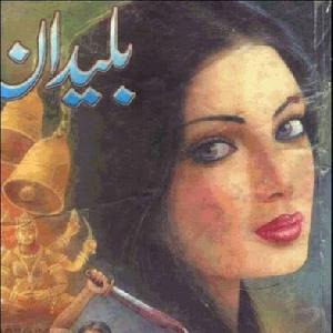 Baleedan Part 1    Free download PDF and Read online