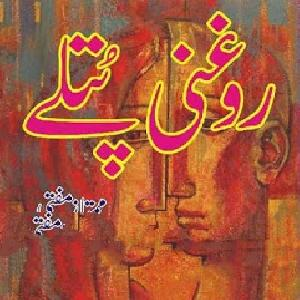 Roghni Putlay     Free download PDF and Read online
