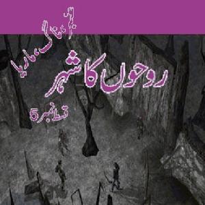 Amber Naag Maria Series Part 5 (Rohoon Ka Shehar)    Free download PDF and Read online