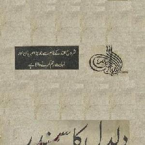 Daldal Ka Sumandar Khas Number   Free download PDF and Read online