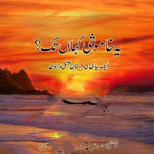 Yeh Khamoshi Kahan Tak     Free download PDF and Read online