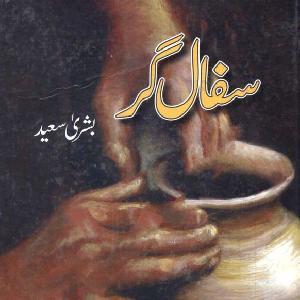 Safal Gar     Free download PDF and Read online