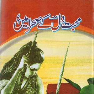 Mohabbat Dil Ke Sehra Mein Last Part   Free download PDF and Read online
