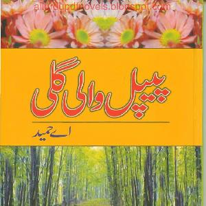 Peepal Wali Gali     Free download PDF and Read online