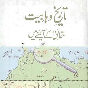 Tareekh e Wahabiyat Haqaiqat Key Aine Mein   Free download PDF and Read online