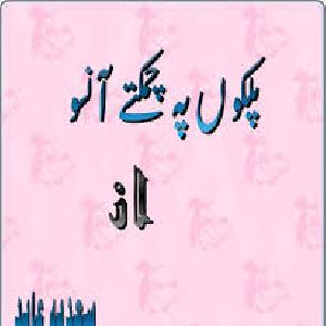 Palkon Pe Chamakte Aansoo   Free download PDF and Read online
