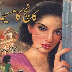 Kaanch Ka Maseeha    Free download PDF and Read online