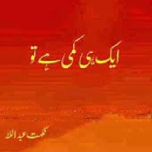 Aik Hi Kami Hai Tu     Free download PDF and Read online