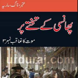 Amber Naag Maria Series Part 3 - Phansi Kay Takhtay Par   Free download PDF and Read online