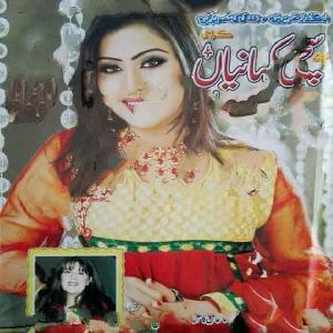 Sachi Kahaniyan Digest May 2015     Free download PDF and Read online
