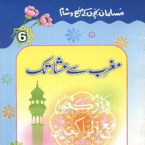 Maghrib Sey Isha Tak   Free download PDF and Read online