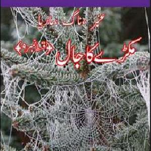 Amber Naag Maria Series Part 9 (Makray Ka Jaa)    Free download PDF and Read online