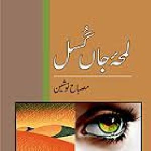 Lamha e Jaan Gusal     Free download PDF and Read online