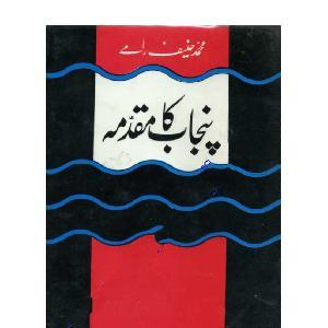 Punjab Ka Muqadma    Free download PDF and Read online
