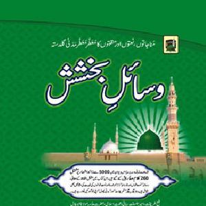 Wasail e Bakhshish     Free download PDF and Read online