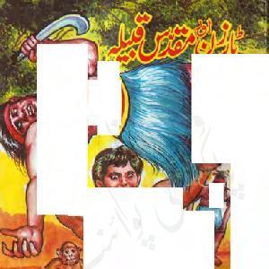 Tarzan Aur Muqaddas Qabeela     Free download PDF and Read online