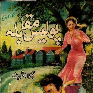 Police Muqabla     Free download PDF and Read online
