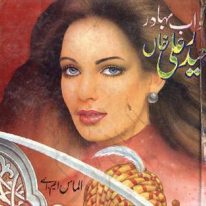 Nawab Bahadur Haider Ali Khan     Free download PDF and Read online