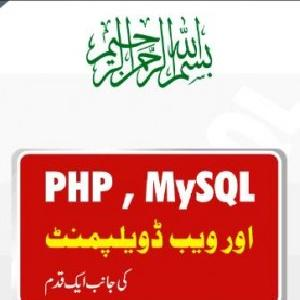 Learn PHP Mysql in Urdu PDF   Free download PDF and Read online