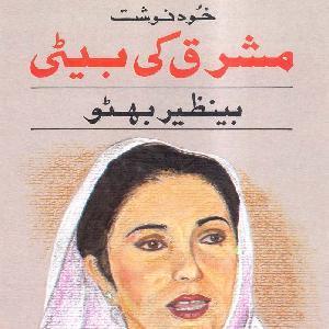 mashriq ki beti     Free download PDF and Read online