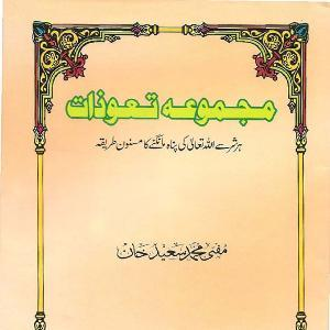 Majmua e Taweezat     Free download PDF and Read online