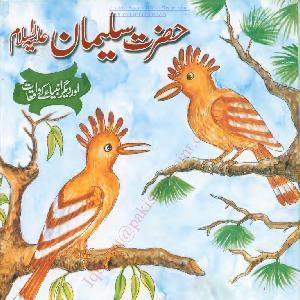 Hazrat Suleman     Free download PDF and Read online