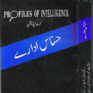Hassas Idaray written     Free download PDF and Read online