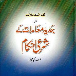 Jadeed Muamlaat Kay Shari Ahkaam Volume 02     Free download PDF and Read online