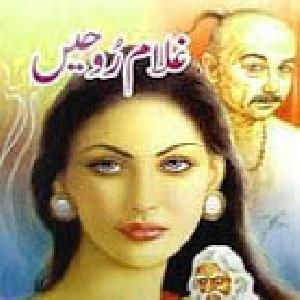Ghulam Rohain Part 1   Free download PDF and Read online